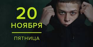 Новенький - 7 серия