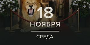 Гранд - 18 серия