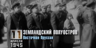 Время победы - 11 апреля 1945