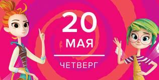Фееринки - 20 серия