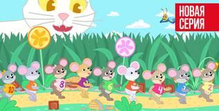 Три медведя - 4 серия. Десять мышат