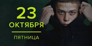 Новенький - 3 серия