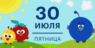 Кругляши - 56 серия