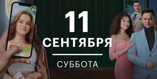 Гранд - 12 серия