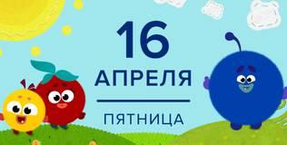 Кругляши - 46 серия