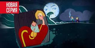 Волшебный фонарь - 101 серия. Сказка о царе Салтане