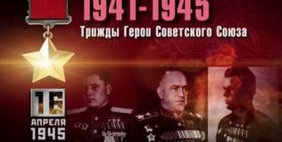 Время победы - 16 апреля 1945