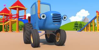 Синий трактор на детской площадке - 15 серия. Мостик