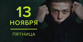 Новенький - 6 серия