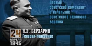 Время победы - 24 апреля 1945