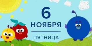 Кругляши - 24 серия