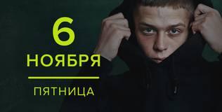Новенький - 5 серия