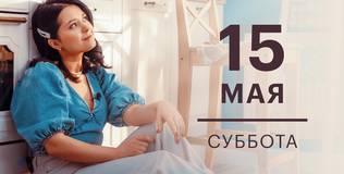 Женька Печенька - 3 серия