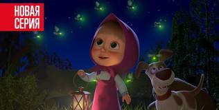 Маша и медведь: Песенки для малышей - 10 серия. Чудеса