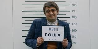 Гоша - 10 серия