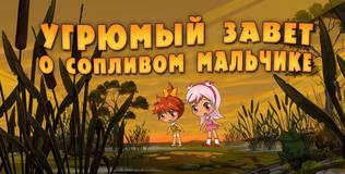 Машкины страшилки - 7 серия. Про сопливого мальчика