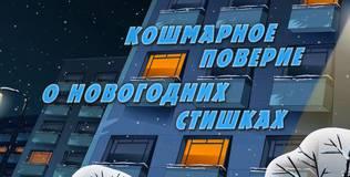 Машкины страшилки - 5 серия. Кошмарное поверие о новогодних стишках