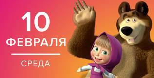 Маша и Медведь - 85 серия