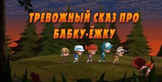 Машкины страшилки - 12 серия. Тревожный сказ про Бабку-Ёжку