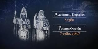 Великие битвы России - Битва на Куликовом поле