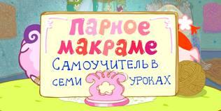 Смешарики - 172 серия. Парное макраме