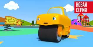 Синий трактор на детской площадке - 22 серия. Новый друг