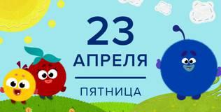 Кругляши - 47 серия
