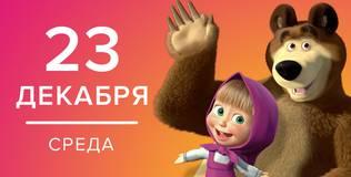 Маша и Медведь - 4 серия