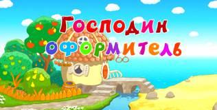 Смешарики - 160 серия. Господин Оформитель