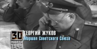 Время победы - 30 марта 1945