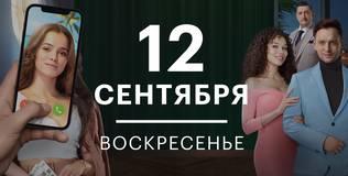 Гранд - 13 серия