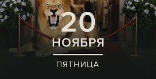 Гранд - 20 серия
