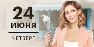 ИП Пирогова - 17 серия