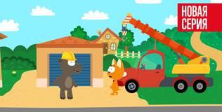 Котёнок и волшебный гараж - 17 серия. Автокран