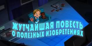 Машкины страшилки - 19 серия. О полезных изобретениях