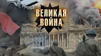 Сериал Великая война смотреть онлайн все серии подряд в хорошем HD ...