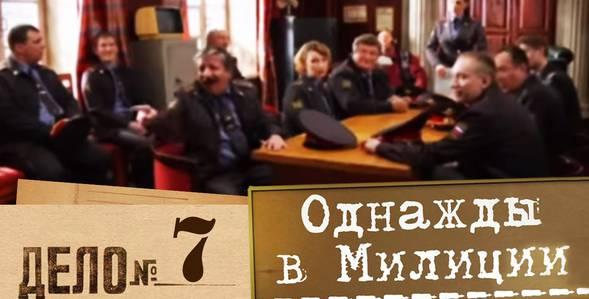 7 серия Однажды в милиции смотреть онлайн
