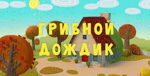 Серия 10. Грибной дождик Тима и Тома смотреть онлайн