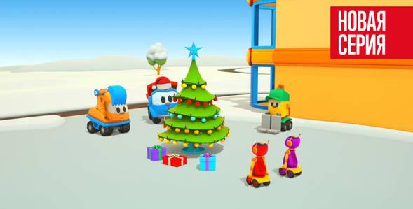 46 серия. Новогодние игрушки Грузовичок Лёва смотреть онлайн