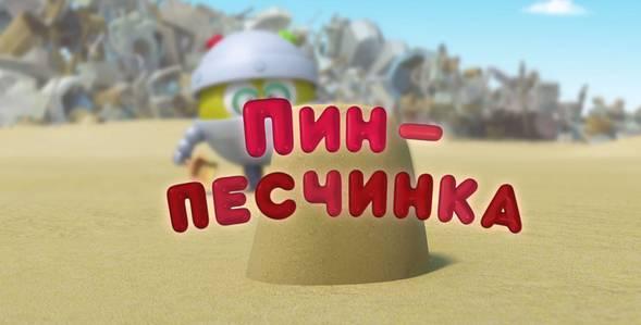 11 серия. Пин-песчинка Смешарики: Пин-код смотреть онлайн