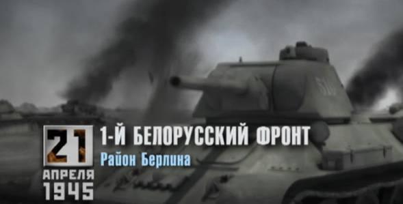 21 апреля 1945 Время победы смотреть онлайн