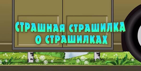 18 серия. Страшная страшилка о страшилках Машкины страшилки смотреть онлайн
