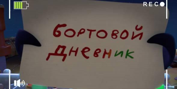34 серия. Бортовой дневник Смешарики: Пин-код смотреть онлайн