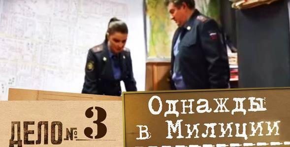 3 серия Однажды в милиции смотреть онлайн