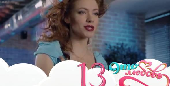 13 серия Это любовь смотреть онлайн