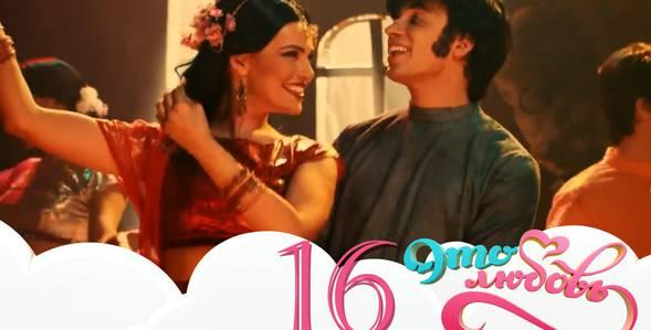 16 серия Это любовь смотреть онлайн