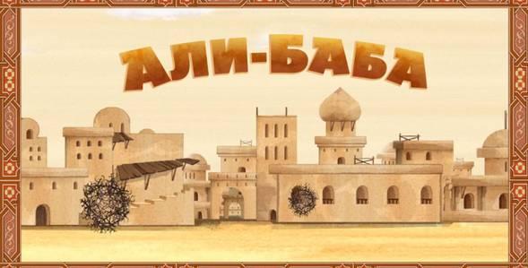 15 серия. Али-Баба Машины сказки смотреть онлайн