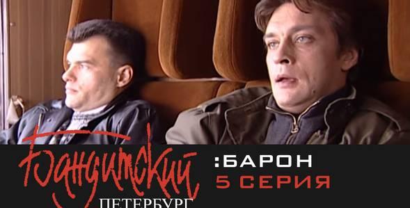 5 серия Бандитский Петербург смотреть онлайн