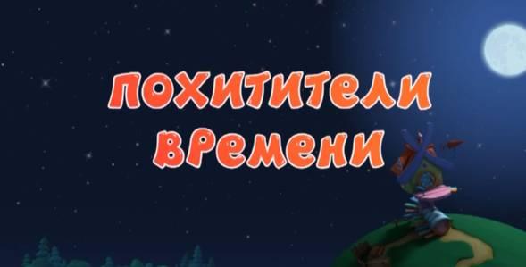 7 серия. Похитители времени Смешарики. Новые приключения смотреть онлайн