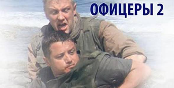 6 серия Офицеры 2 смотреть онлайн